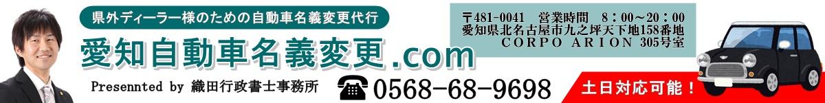 愛知自動車名義変更.com