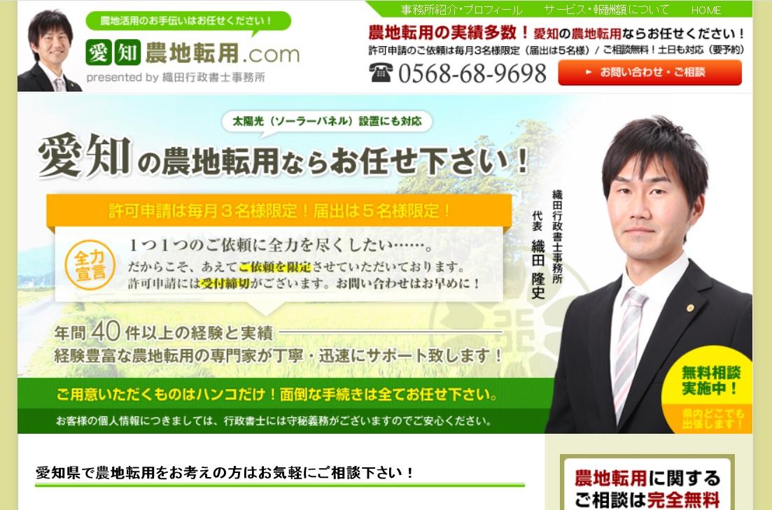 愛知農地転用.com