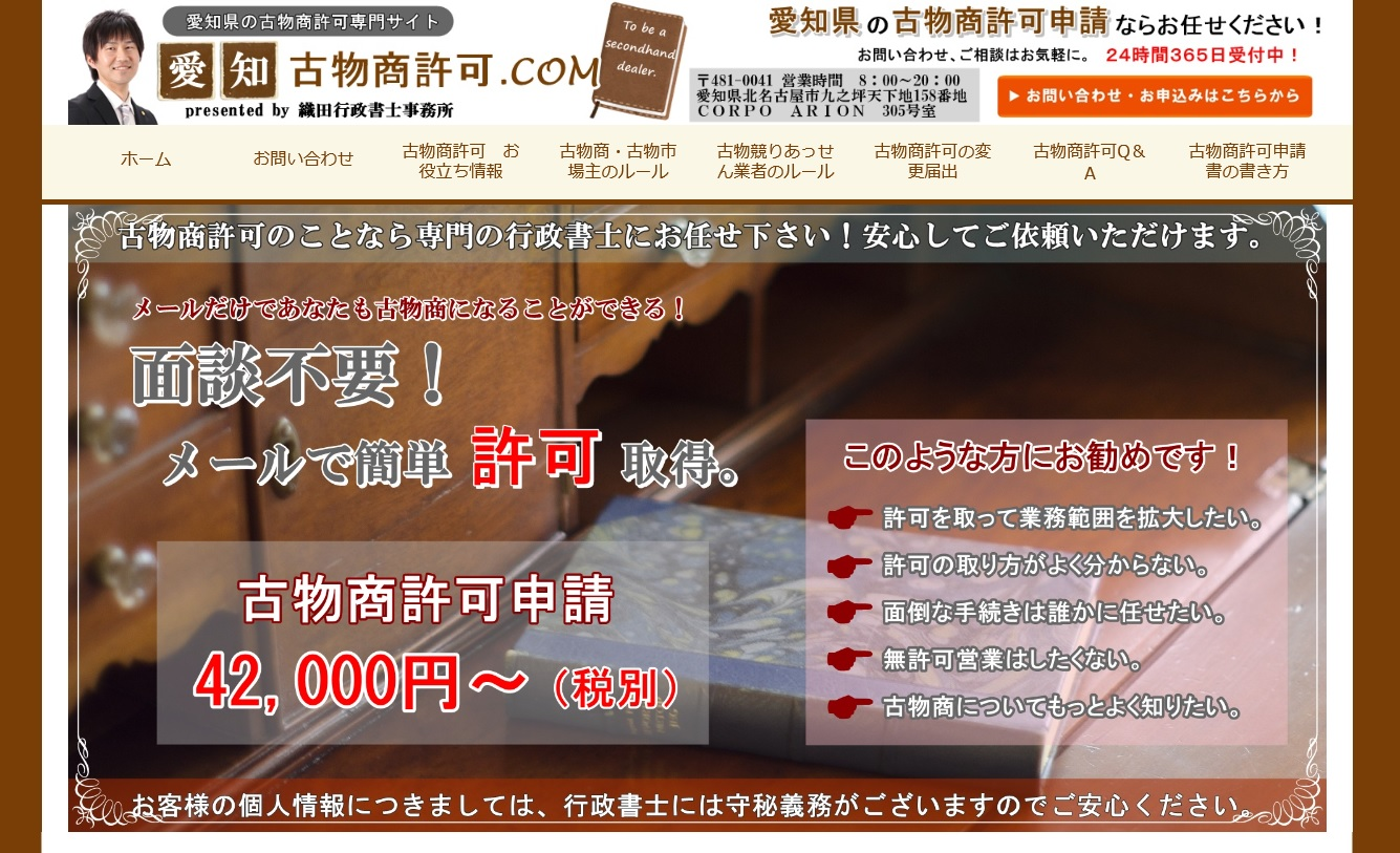 愛知古物商許可.com