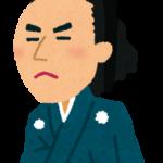 高知県の運輸局