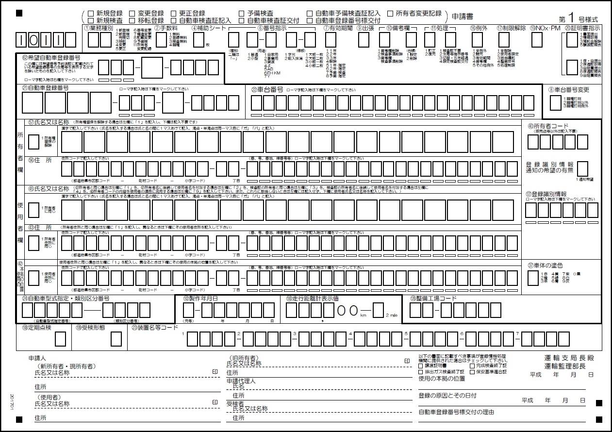 名義変更(普通車)の申請書の記入例【第1号様式】