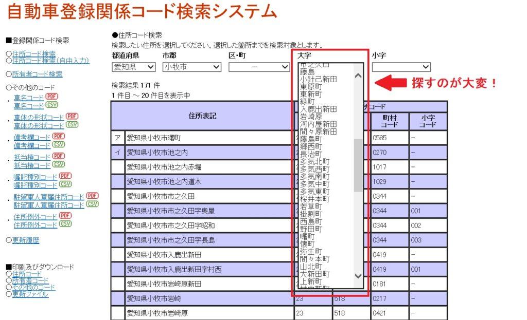 住所 コード 検索 郵便番号検索 - 日本郵便株式会社